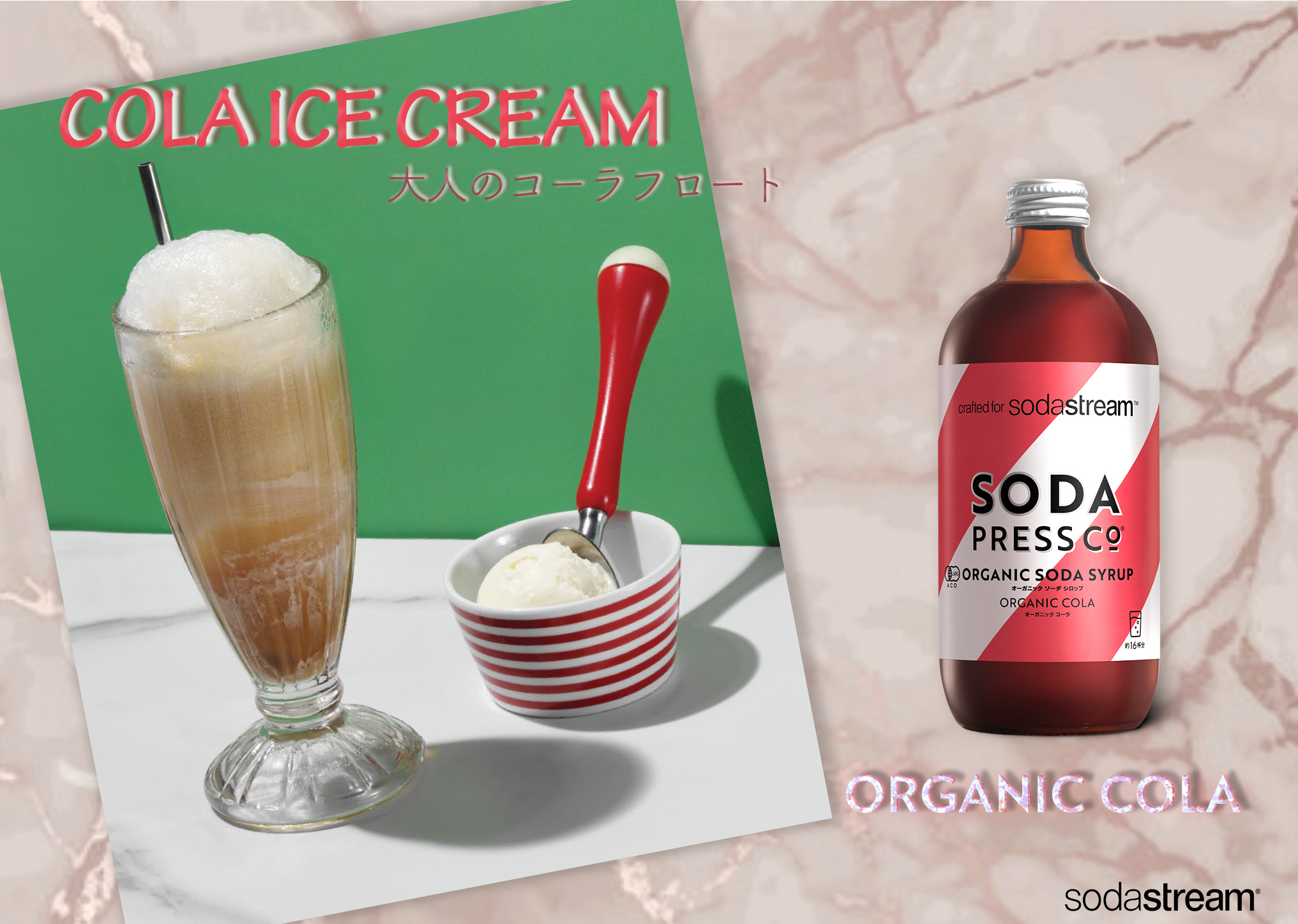 COLA ICE CREAM