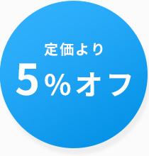 定価より5%オフ