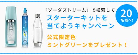 「ソーダストリーム」で検索してスターターキットを当てようキャンペーン